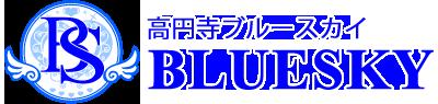 高円寺ブルースカイ BLUE SKY