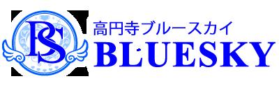 高円寺ブルースカイ BLUESKY