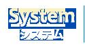 System システム