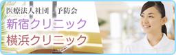 新宿クリニック・横浜クリニック
